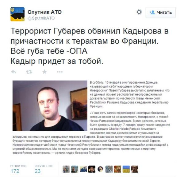 FireShot Screen Capture #1784 - 'Спутник АТО в Твиттере_ «Террорист Губарев обвинил Кадырова в причастности к терактам во Франции_ Всё губа тебе -ОПА Кадыр придет за тобой_ http___t_co_aO6GsQKdkd»' - twitter_com_Sput