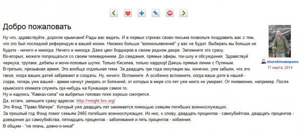 FireShot Screen Capture #1821 - 'Журнал Аркадия Бабченко - Добро пожаловать' - starshinazapasa_livejournal_com_774016_html_thread=60124288&