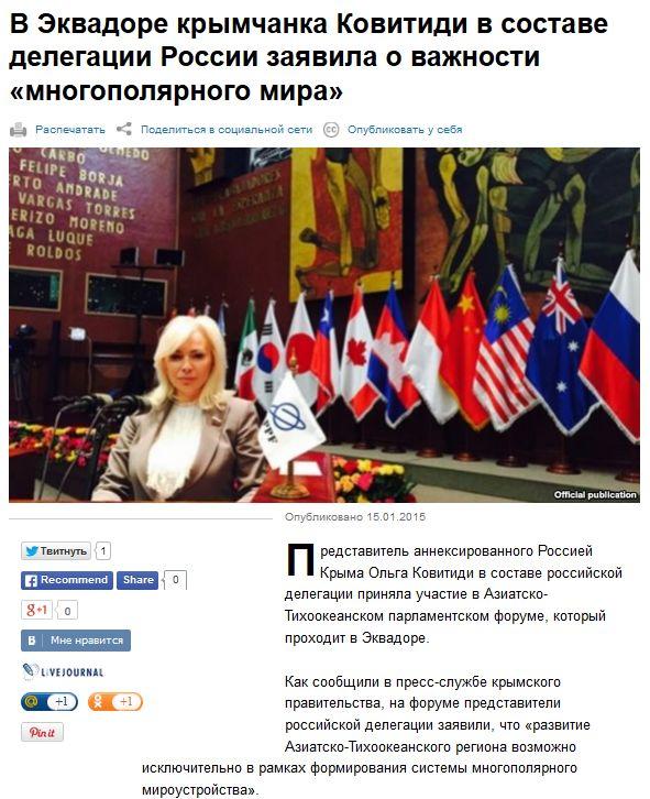 FireShot Screen Capture #1822 - 'В Эквадоре крымчанка Ковитиди в составе делегации России заявила о важности «многополярного мира»' - ru_krymr_com_content_article_26795444_html