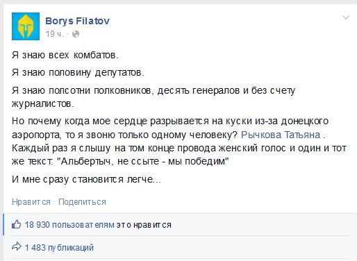 FireShot Screen Capture #1831 - '(1) Borys Filatov' - www_facebook_com_borys_filatov