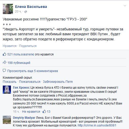 FireShot Screen Capture #1841 - 'Елена Васильева' - www_facebook_com_people_Елена-Васильева_1686617069