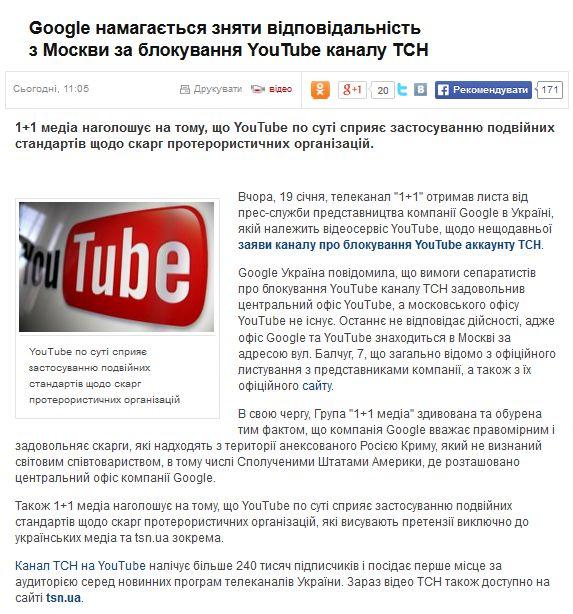 FireShot Screen Capture #1843 - 'Google намагається зняти відповідальність з Москви за блокування YouTube каналу ТСН - Політика - ТСН_ua' - tsn_ua_politika_google-namagayetsya-znyati-vidpovidalnist-z-moskvi-za-blokuv