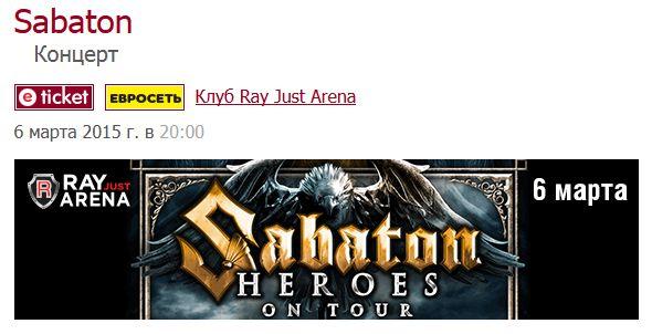 FireShot Screen Capture #2003 - 'Билеты на концерт Sabaton 6 марта 2015 года в Клубе Ray Just Arena (Arena Moscow)' - redkassa_ru_events_78872-bilety_na_koncert_sabaton
