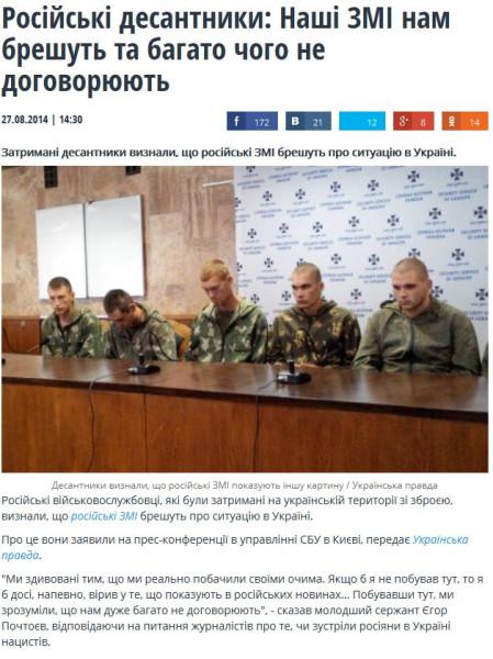 FireShot Screen Capture #425 - 'Російські десантники_ Наші ЗМІ нам брешуть та багато чого не договорюють _ Новини УНІАН' - www_unian_ua_politics_955888-rosiyski-desantniki-nashi-zmi-nam-breshut-ta-bagato-chogo-ne-dog