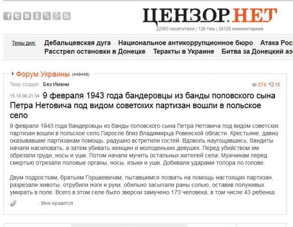 FireShot Screen Capture #2042 - '9 февраля 1943 года бандеровцы из банды поповского сына Петра Нетовича под видом советских партизан вошли в польское село (15_10_06 21_34) « Форум Украины I Цензор_НЕТ' - qfc2xzo1_u4c