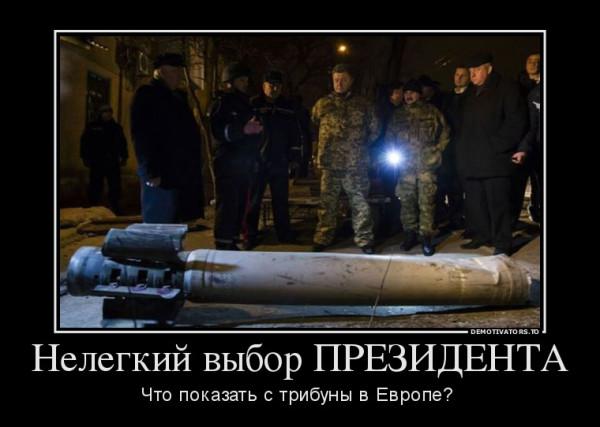 116744_nelegkij-vyibor-prezidenta_demotivators_to