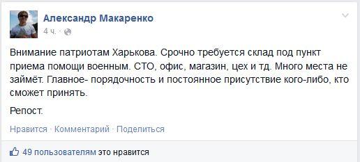 FireShot Screen Capture #2062 - 'Александр Макаренко' - www_facebook_com_xyeviikharkov