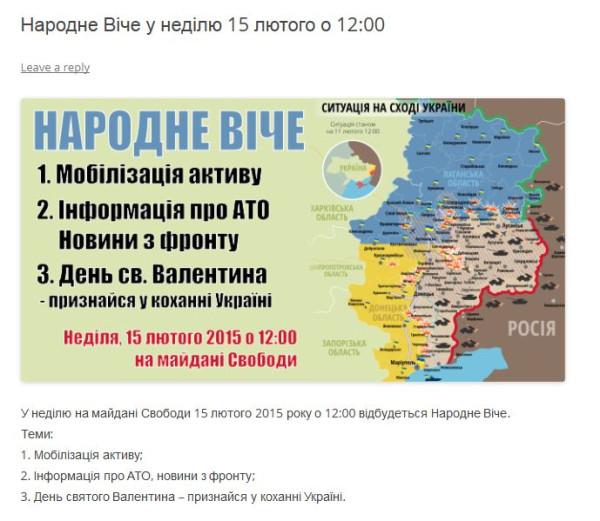 FireShot Screen Capture #2088 - 'Народне Віче у неділю 15 лютого о 12_00 I Євромайдан Харків' - euro_kharkiv_ua__p=5726