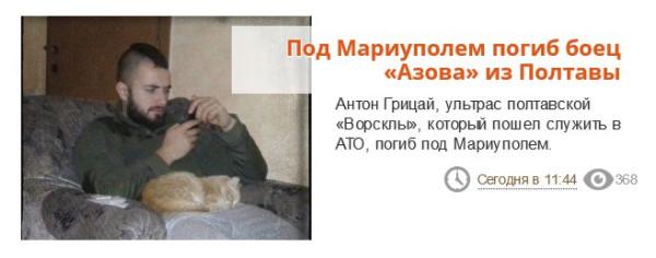 FireShot Screen Capture #2101 - 'АТО I kolo_poltava_ua' - ru_kolo_poltava_ua_ato