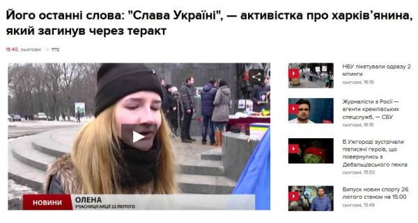 FireShot Screen Capture #2202 - 'Його останні слова_ _Слава Україні_, — активістка про харків'янина, який загинув через теракт - Відео' - 24tv_ua_news_showNews_do_yogo_ostanni_slova_slava_ukrayini__aktivistka_pro_h