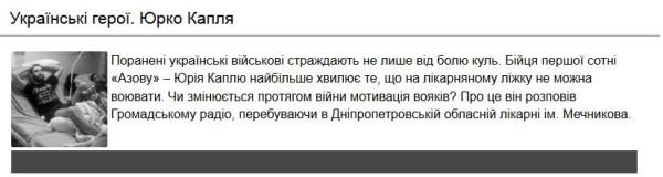 FireShot Screen Capture #2203 - 'Українські герої_ Юрко Капля I Громадське радіо' - hromadskeradio_org_2015_02_27_ukrayinski-geroyi-yurko-kaplya