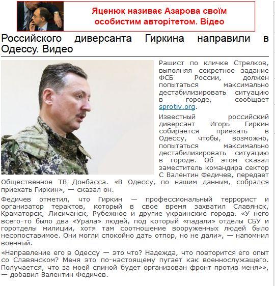 FireShot Screen Capture #2216 - 'Российского диверсанта Гиркина направили в Одессу_ Видео I Спротив' - sprotiv_org_53403#