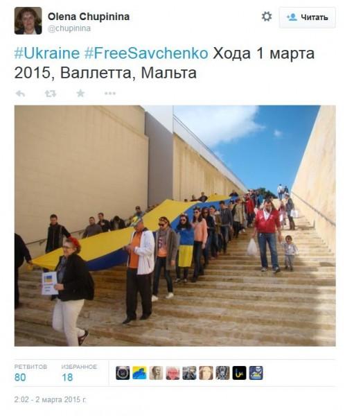 FireShot Screen Capture #2225 - 'Olena Chupinina в Твиттере_ «#Ukraine #FreeSavchenko Хода 1 марта 2015, Валлетта, Мальта http___t_co_js57L5tbrb»' - twitter_com_chupinina_status_572336285123289088