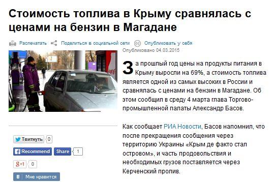 FireShot Screen Capture #2240 - 'Стоимость топлива в Крыму сравнялась с ценами на бензин в Магадане' - ru_krymr_com_content_article_26881869_html