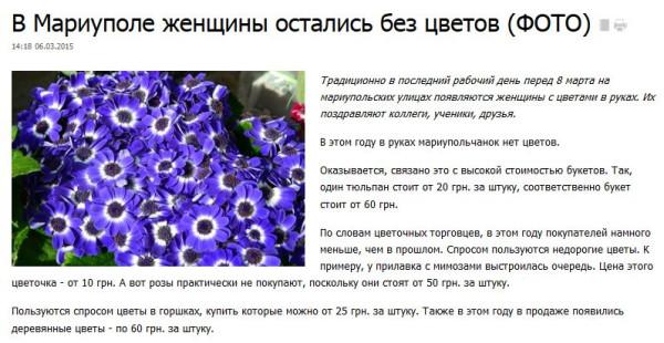 FireShot Screen Capture #2268 - 'В Мариуполе женщины остались без цветов (ФОТО) - 0629_com_ua' - www_0629_com_ua_news_760313