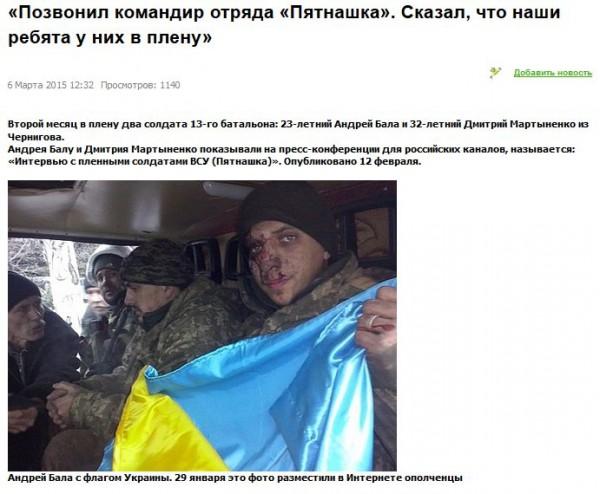 FireShot Screen Capture #2271 - '«Позвонил командир отряда «Пятнашка»_ Сказал, что наши ребята у них в плену»' - www_gorod_cn_ua_news_gorod-i-region_62577-pozvonil-komandir-otrjada-pjatnashka-skazal-chto-nashi-rebj