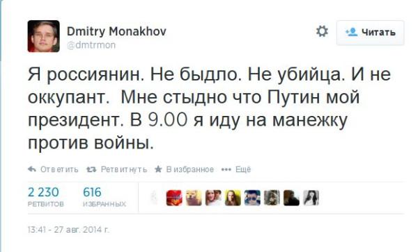 FireShot Screen Capture #446 - 'Dmitry Monakhov в Твиттере_ Я россиянин_ Не быдло_ Не убийца_ И не оккупант_ Мне стыдно что Путин мой президент_ В 9_00 я иду на манежку против войны_' - twitter_com_dmtrmon_status_504