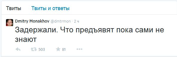 FireShot Screen Capture #447 - 'Dmitry Monakhov (dmtrmon) в Твиттере' - twitter_com_dmtrmon