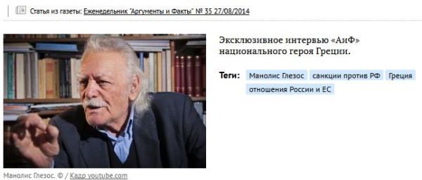 FireShot Screen Capture #466 - 'Манолис Глезос_ «Европа смотрит на Россию как Циклоп - одним глазом» I В мире I Политика I Аргументы и Факты' - www_aif_ru_politics_world_1324638