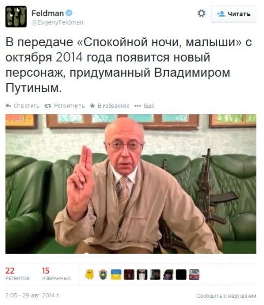 FireShot Screen Capture #493 - 'Feldman в Твиттере_ В передаче «Спокойной ночи, малыши» с октября 2014 года появится новый персонаж, придуманный Владимиром Путиным_ http___t_co_a5tCerZnej' - twitter_com_EvgenyFeldman