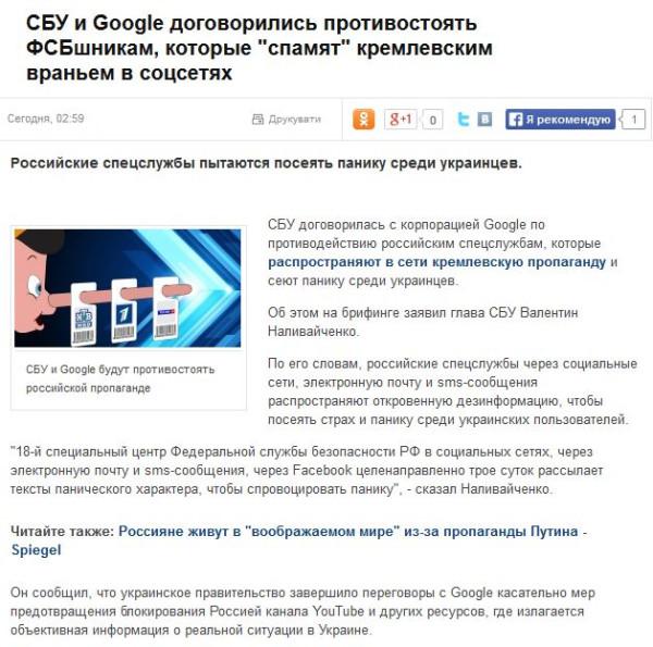 FireShot Screen Capture #497 - 'СБУ и Google договорились противостоять ФСБшникам, которые _спамят_ кремлевским враньем в соцсетях - Политика - ТСН_ua' - ru_tsn_ua_politika_sbu-i-google-dogovorilis-protivostoyat-fsbs