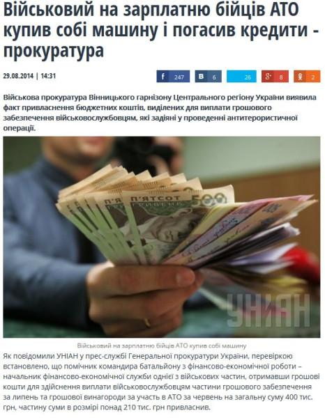 FireShot Screen Capture #504 - 'Військовий на зарплатню бійців АТО купив собі машину і погасив кредити - прокуратура _ Новини УНІАН' - www_unian_ua_society_956896-viyskoviy-na-zarplatnyu-biytsiv-ato-kupiv-sobi-mashin
