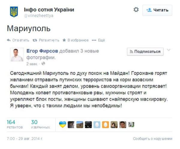 FireShot Screen Capture #506 - 'Інфо сотня України в Твиттере_ Мариуполь http___t_co_NuBasRcJ4T' - twitter_com_vilnezheettya_status_505354277901324288_photo_1