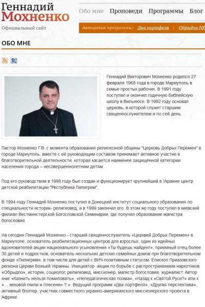 FireShot Screen Capture #514 - 'Биография' - mokhnenko_org_about_bio_html