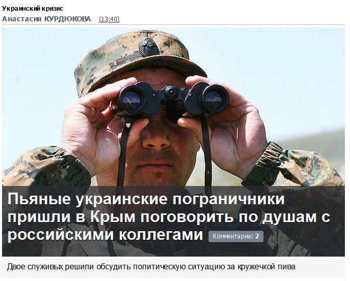 FireShot Screen Capture #312 - 'Пьяные украинские пограничники пришли в Крым поговорить по душам с российскими коллегами __ KP_RU' - www_kp_ru_online_news_1825094