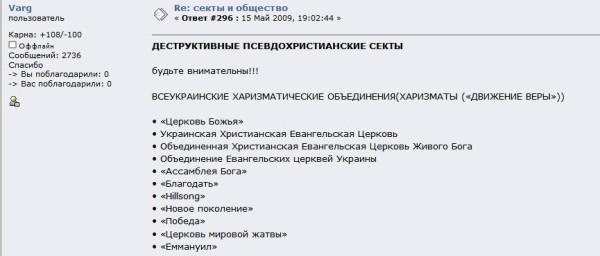 FireShot Screen Capture #517 - 'секты и общество - стр_ 20 - Общий - Форум Kramatorsk_INFO - форум Краматорска' - www_kramatorsk_info_talk_index_php_PHPSESSID=1p2q7it4ucasgqtakndlfikgq6&topic=16376_285