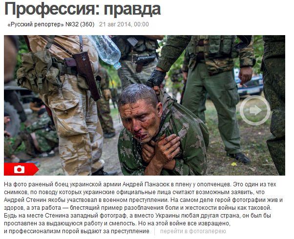 FireShot Screen Capture #315 - '«Русский репортер» публикует снимки похищенного на Украине журналиста Андрея Стенина' - expert_ru_russian_reporter_2014_32_professiya-pravda