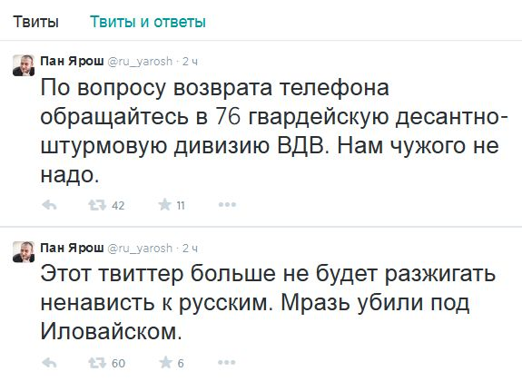 FireShot Screen Capture #552 - 'Пан Ярош (ru_yarosh) в Твиттере' - twitter_com_ru_yarosh