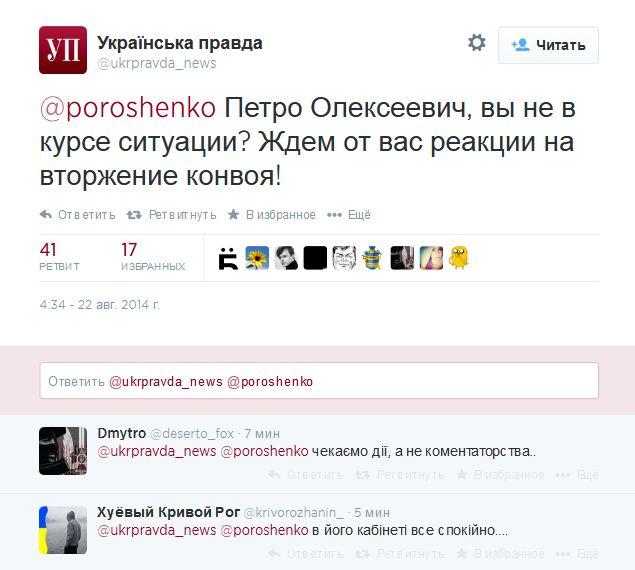 FireShot Screen Capture #317 - 'Українська правда в Твиттере_ @poroshenko Петро Олексеевич, вы не в курсе ситуации_ Ждем от вас реакции на вторжение конвоя!' - twitter_com_ukrpravda_news_status_502780950787686401
