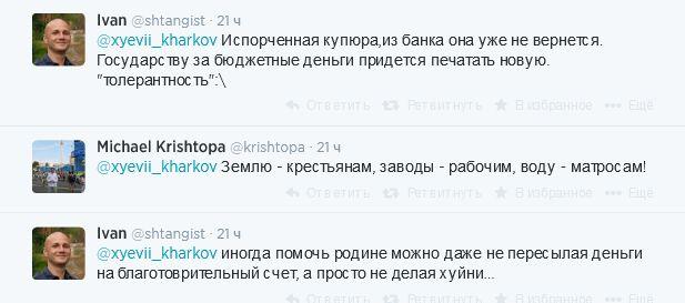 FireShot Screen Capture #623 - 'Хуёвый Харьков в Твиттере_ Толерантность http___t_co_jwluJfUzeb' - twitter_com_xyevii_kharkov_status_506849219828002816