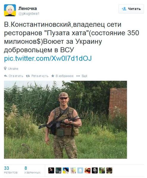 FireShot Screen Capture #646 - 'Леночка в Твиттере_ В_Константиновский,владелец сети ресторанов _Пузата хата_(состояние 350 милионов$)Воюет за Украину добровольцем в ВСУ http___t_co_Xw0l7d1dOJ' - twitter_com_pkugrdwa