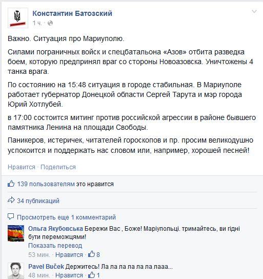 FireShot Screen Capture #660 - 'Константин Батозский' - www_facebook_com_batozsky_fref=nf