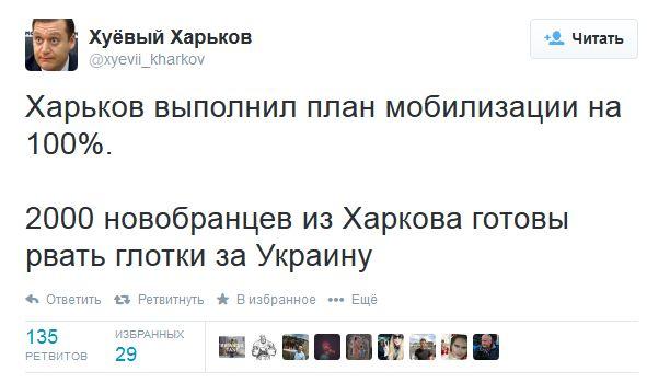 FireShot Screen Capture #678 - 'Хуёвый Харьков on Twitter_ _Харьков выполнил план мобилизации на 100%_ 2000 новобранцев из Харкова готовы рвать глотки за Украину_' - twitter_com_xyevii_kharkov_status_5076093293571645