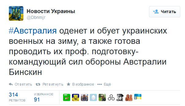 FireShot Screen Capture #691 - 'Новости Украины on Twitter_ _#Австралия оденет и обует украинских военных на зиму, а также готова проводить их проф_ подготовку-командующий сил обороны Австралии Бинскин_' - twitter_co