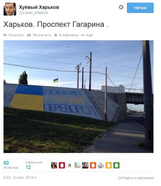FireShot Screen Capture #713 - 'Хуёвый Харьков on Twitter_ _Харьков_ Проспект Гагарина _ http___t_co_104KT3BFFj_' - twitter_com_xyevii_kharkov_status_508883072147001344