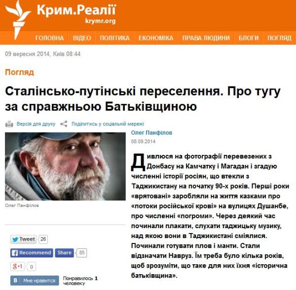 FireShot Screen Capture #740 - 'Сталінсько-путінські переселення_ Про тугу за справжньою Батьківщиною' - ua_krymr_com_content_article_26571199_html