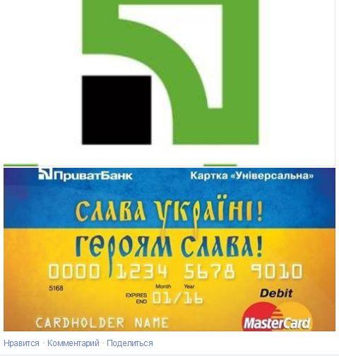 FireShot Screen Capture #772 - 'Славянск - ПриватБанк запустив сторінку Love Ukraine для___' - www_facebook_com_Sloviansk_posts_700670723361165