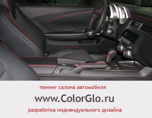 Авто-ателье Color Glo.  Стиль и красота изнутри.
