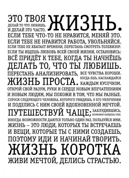Life (с) Holstee Manifesto 2009
