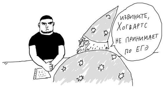 duran-art-Комиксы-ЕГЭ-песочница-739419