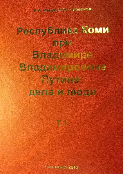 komi-putin04