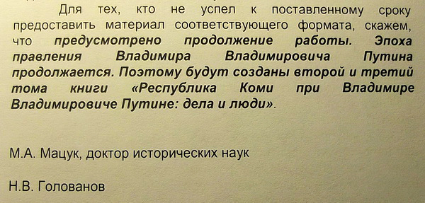 komi-putin01
