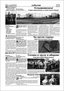 Vmeste-3-2017-2.jpg