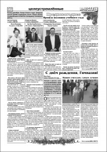 Vmeste-8-2018-3.jpg