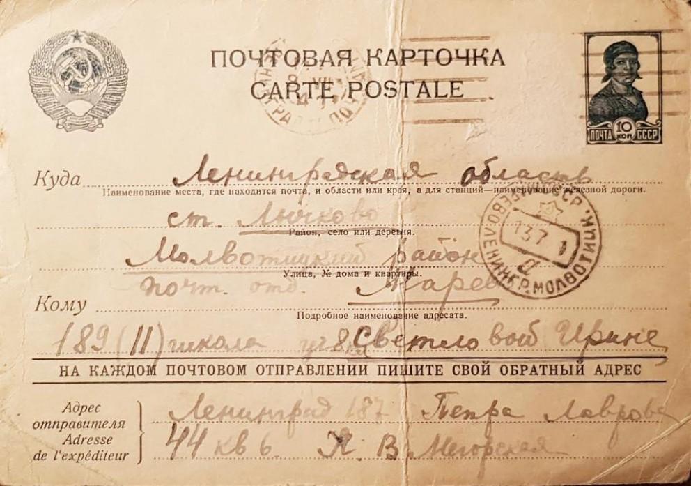 1941.07.08_NV_1_adr