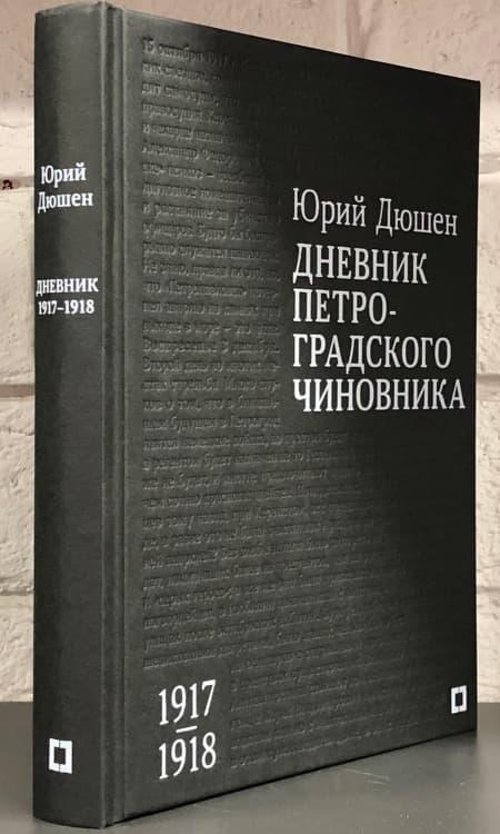 Ю.Дюшен Дневник 1917-1918